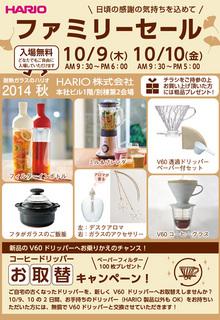 2014_autumn_sale.jpg