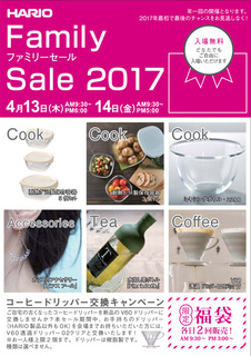 2017_sale.jpg