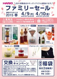 本社DM2015春_改ol.jpg